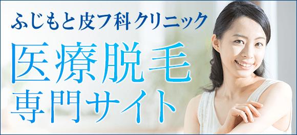 ふじもと皮フ科クリニック・医療脱毛専門サイト