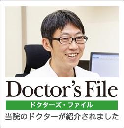 ドクターズファイル「ふじもと皮フ科クリニック藤本栄大院長」