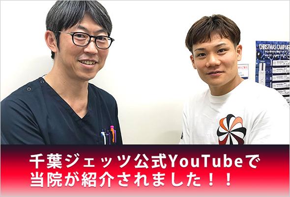 千葉ジェッツ公式YouTubeで党員が紹介されました!