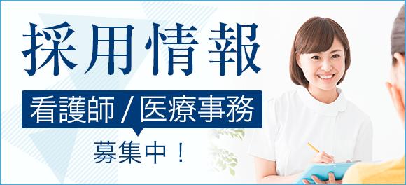 採用情報 看護師・医療事務 募集中!