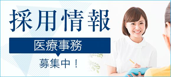 採用情報 医療事務 募集中!