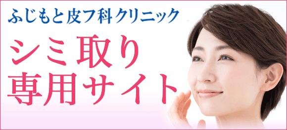 ふじもと皮フ科クリニック・シミ取り専門サイト