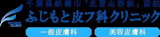 千葉県船橋市・北習志野駅直結「ふじもと皮フ科クリニック」