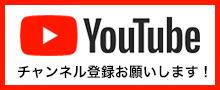 Youtube チャンネル登録お願いします!